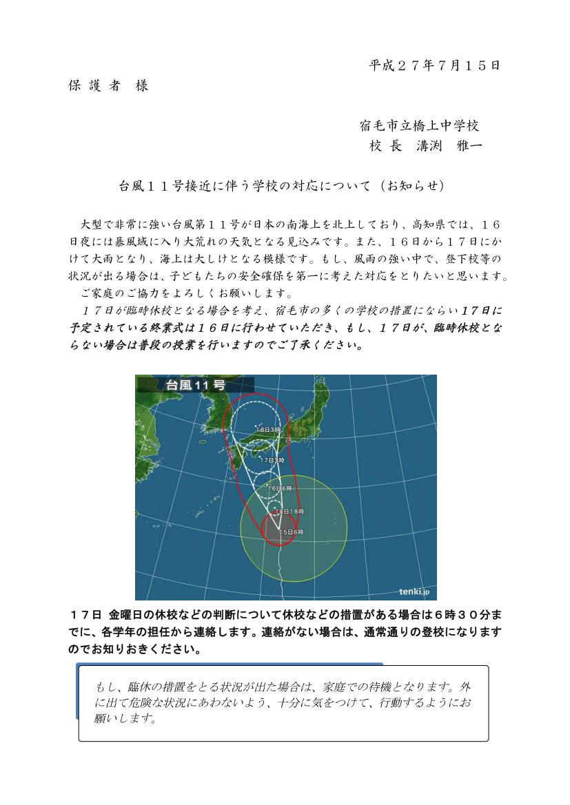 台風11号の接近