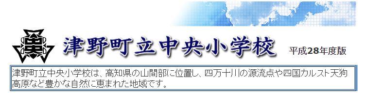 津野町立中央小学校