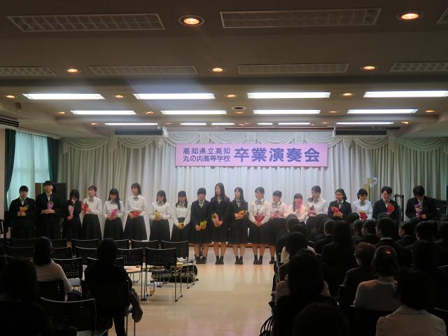 高知丸の内高等学校