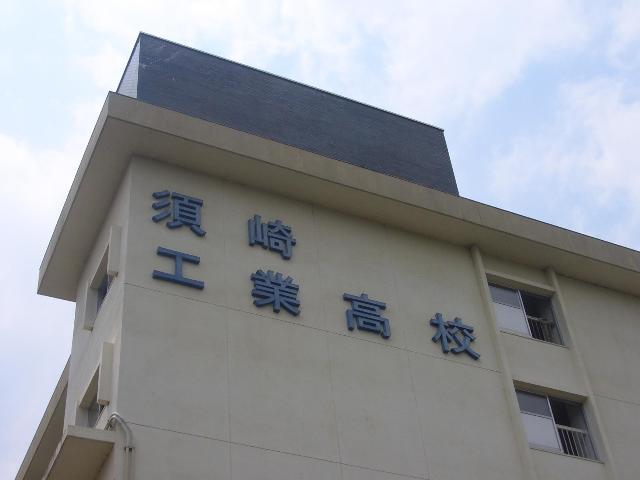 須崎工業高等学校